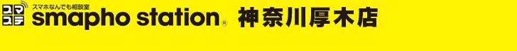スマホステーション 神奈川厚木店