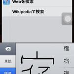 この漢字なんて読むの・・・そんな時に役立つiPhone機能!