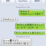 iPhoneの「メッセージ」機能をもっと楽しく使える小技☆