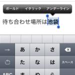 iOS 5でiPhoneのメールをアレンジできる面白い方法