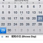 iPhoneのカレンダーに祝日を設定するスゴ技!