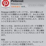 おすすめアプリ「Pinterest」の紹介