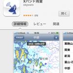 おすすめアプリ「Xバンド雨量」の紹介