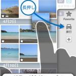 【アプリ公開停止中】写真が直ぐに探せる!おすすめアプリ「アルバム+」の紹介
