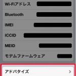 iOS6から追跡型広告に制限をかけられるようになりました