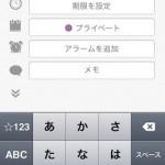 リマインダーをもっと使いやすく!!便利なアプリ「リマインダー+」の紹介