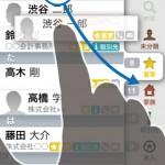 連絡先の整理に便利なアプリ「連絡先+」の紹介