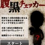 面白アプリ「腹黒チェッカー」の紹介