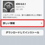 iOS6がアップデートされました