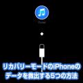 200x200_iPhoneリカバリーモード