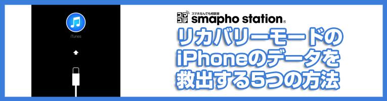 765x200_iPhoneリカバリーモード