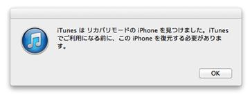 リカバリーモードのiPhoneをiTunesに接続した時の写真です