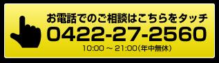 スマホステーションへのお電話ボタン0422-27-2560