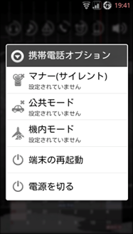 Android アンドロイドスマホの再起動の画像