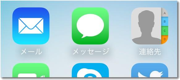 【iPhone】使っていますか?メッセージアプリの便利な返信方法