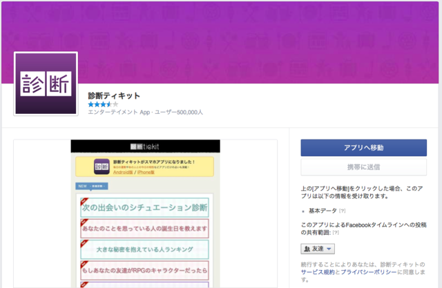 【スマホ】Facebookの宣伝投稿もう見たくない! 見たくないなら非表示にしちゃいなよ!