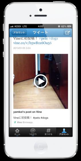【スマホ】Twitterで動画の自動再生機能を提供開始! 自動再生をオフにする方法はこれだ!