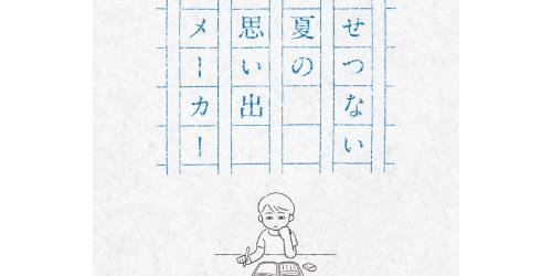 【スマホ】夏にぴったり! せつないけど笑える絵日記を作れるアプリ