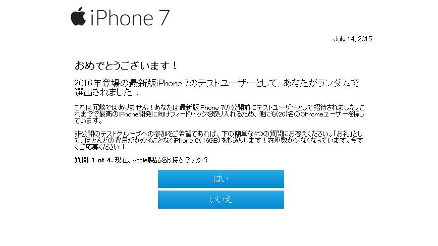 【iPhone】テストユーザーに選出されて無料でiPhone6がもらえる?! そんなわけあるかい!!