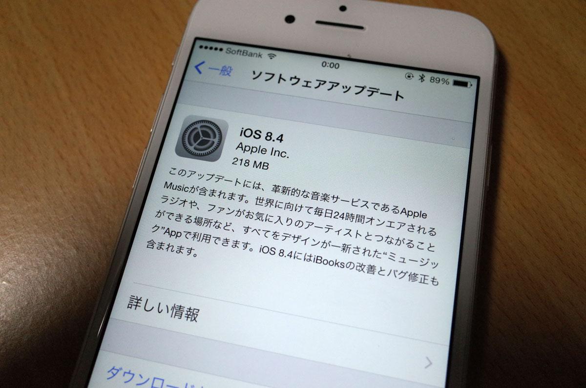 【iPhone】iOS8.4がリリースされました! アップデートする前に注意!