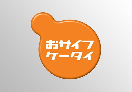 """【スマホ買取】おサイフケータイの""""残高""""に注意!!"""