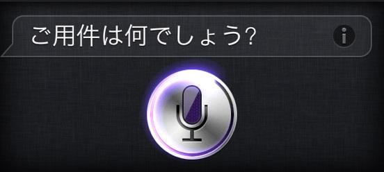 【iPhone】Siriとの会話は面白いと話題! アニメの話をSiriとしてみよう!タイトル画像