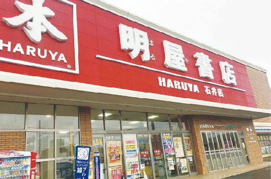 スマホステーション愛媛CATV明屋書店石井店