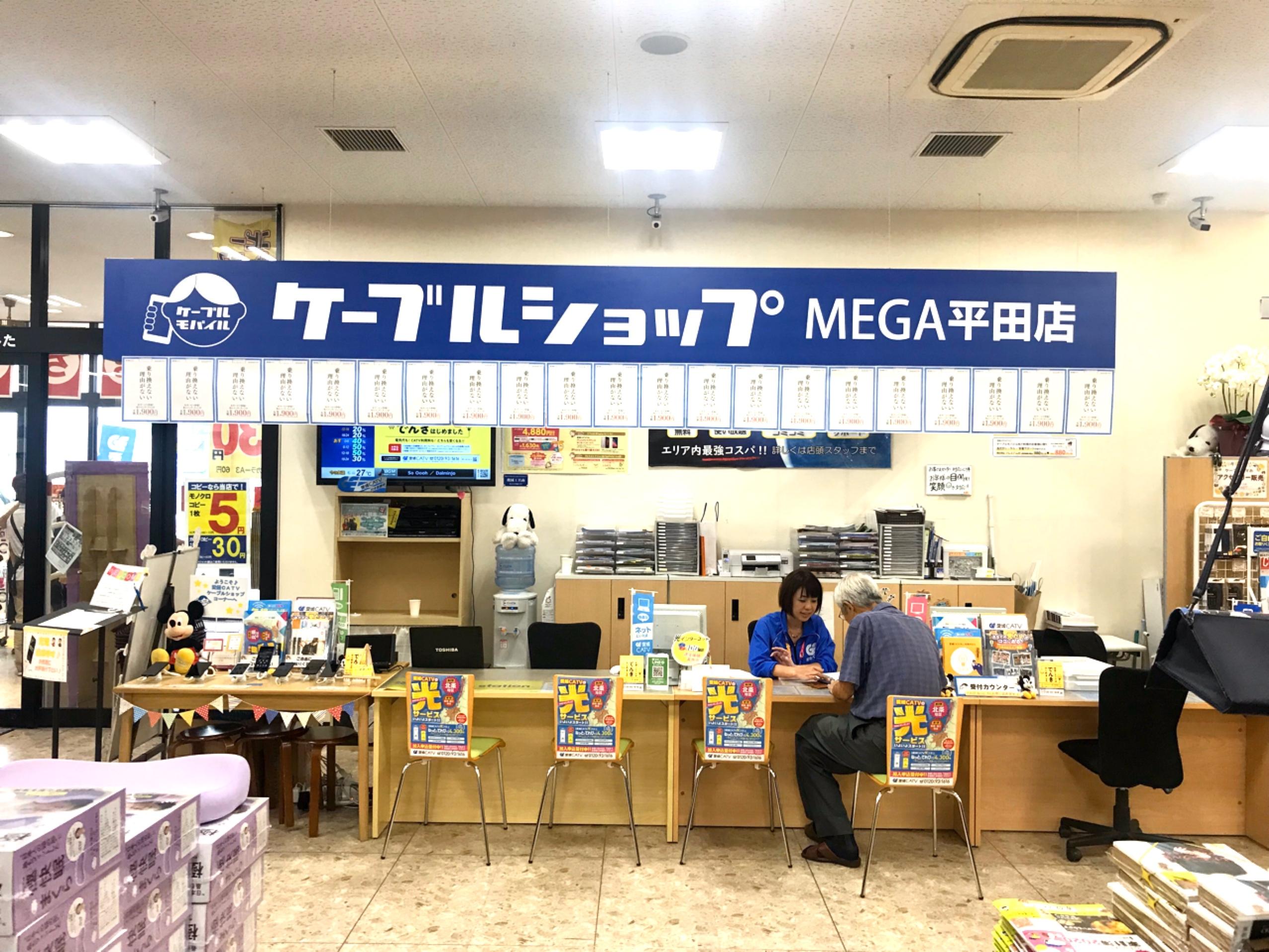 スマホステーション愛媛CATV明屋書店MEGA平田店