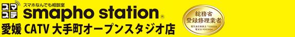 スマホステーション愛媛CATV大手町オープンスタジオ店