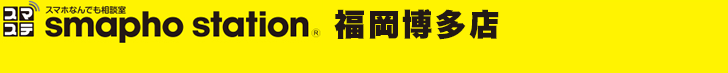スマホステーション福岡博多店