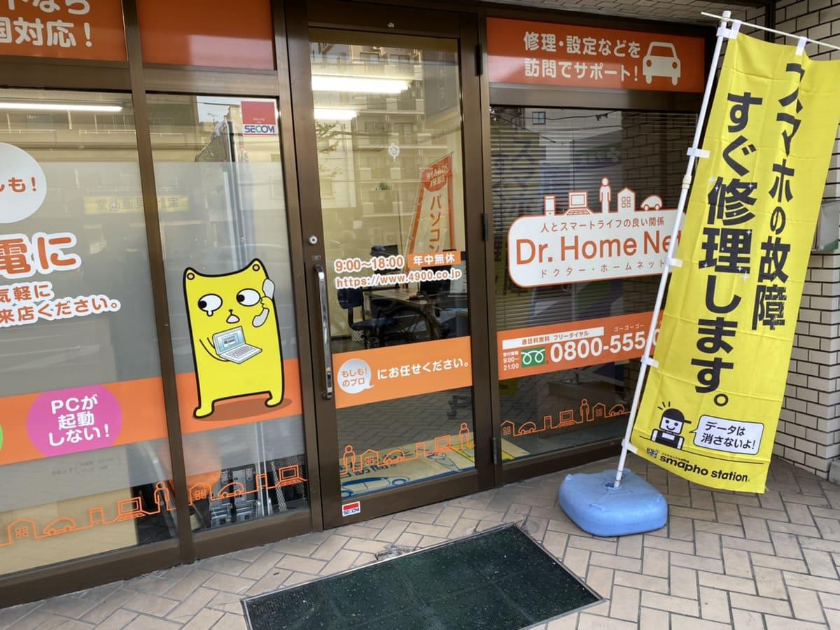 スマホステーション広島店