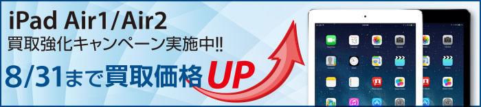 iPad Air/Air2 買取強化キャンペーン実施中!!7/31まで買取価格UP↑