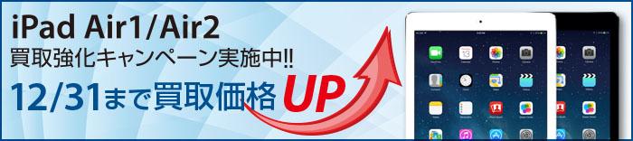 iPad Air/Air2 買取強化キャンペーン実施中!!10/31まで買取価格UP↑
