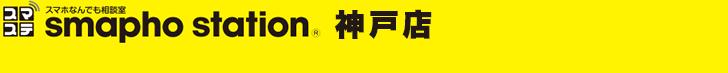 スマホステーション 神戸店