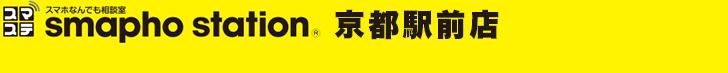 スマホステーション 京都駅前店