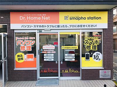 スマホステーション 仙台店