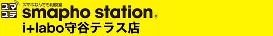 スマホステーション i+labo守谷テラス店