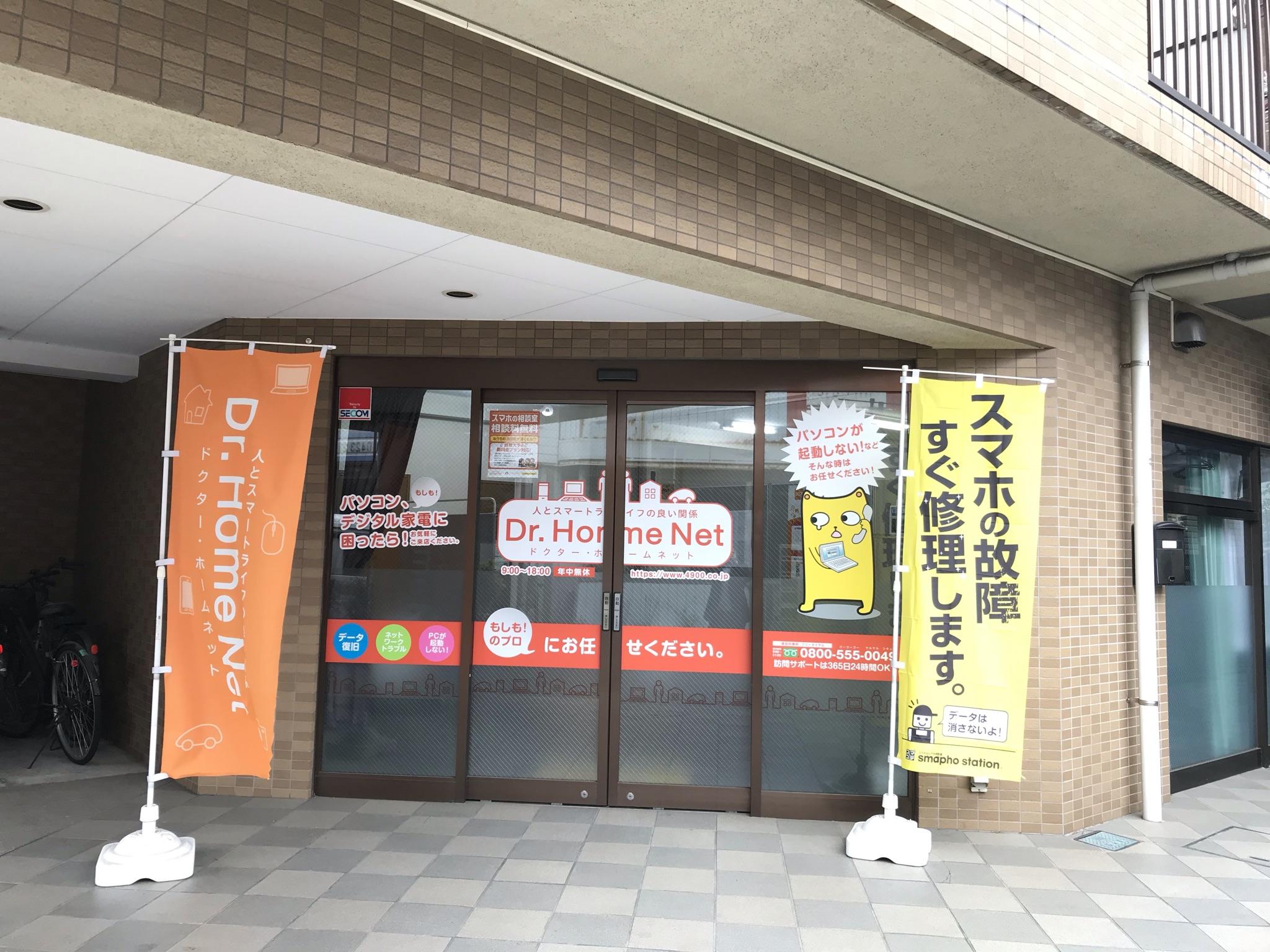 スマホステーション東京国分寺店