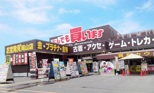 スマホステーション お宝発見岡山店