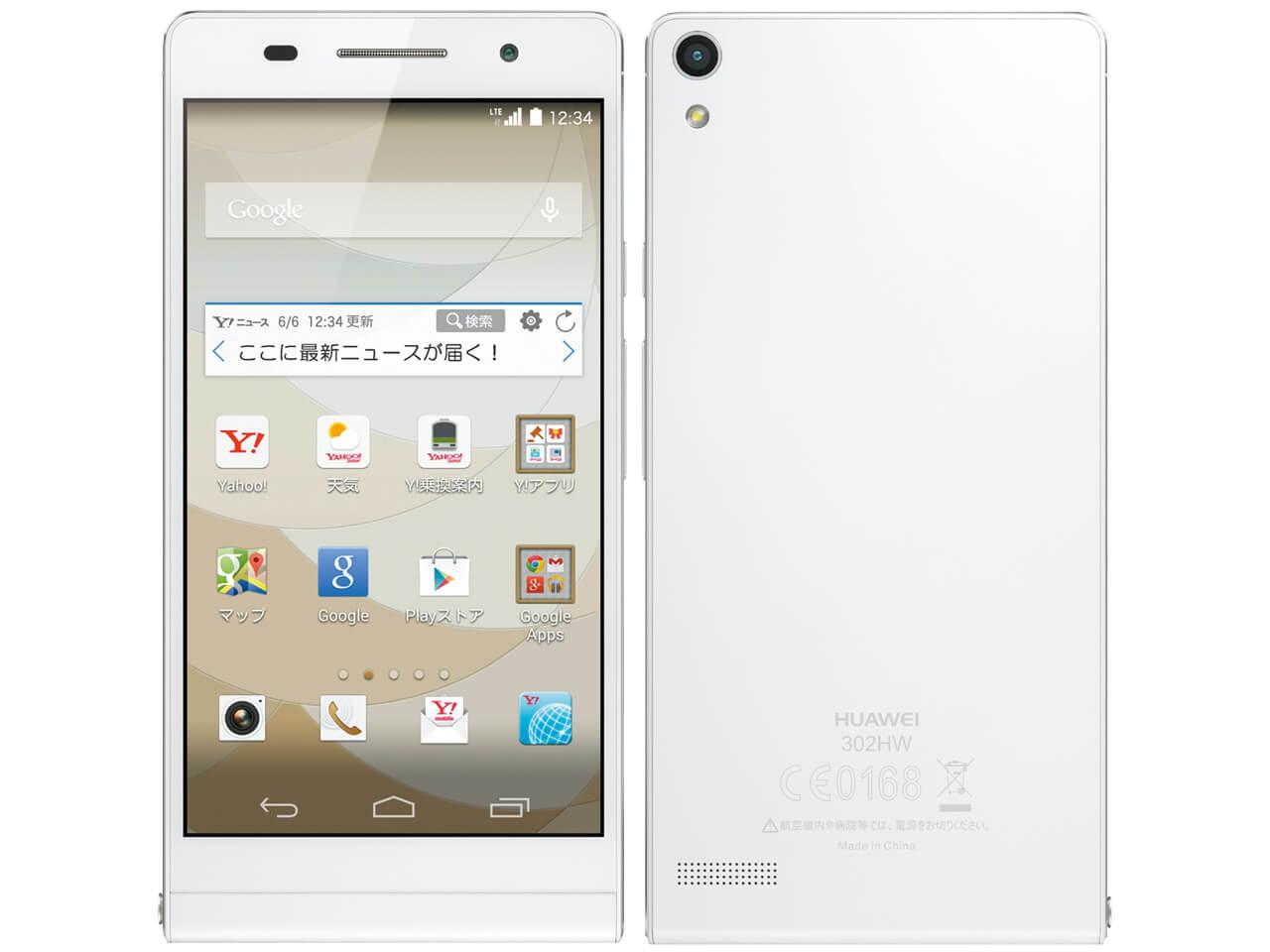 Y!mobile Huawei STREAM S 302HW