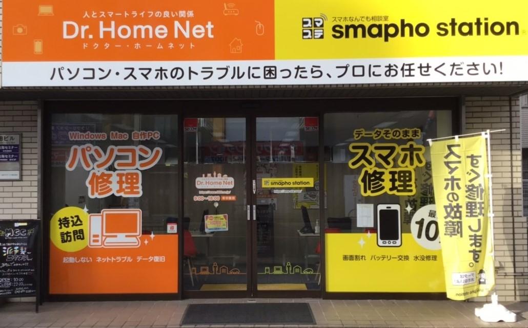 スマホステーション 埼玉大宮店