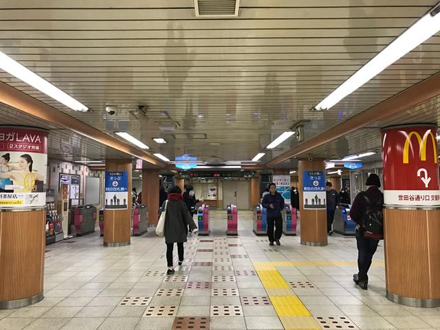 東急電鉄 田園都市線「三軒茶屋駅」中央改札を出ます