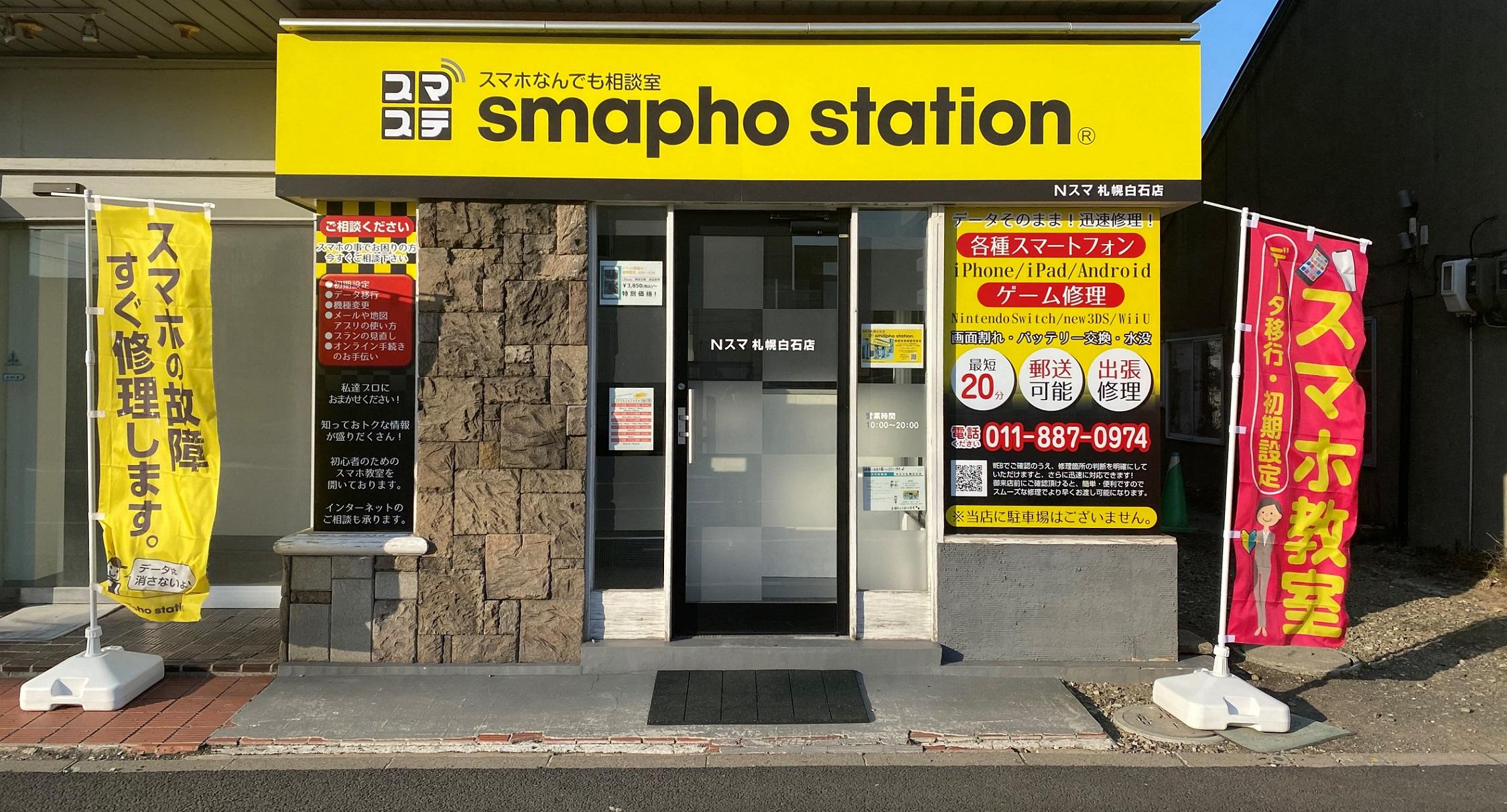 スマホステーション<br>Nスマ札幌白石店