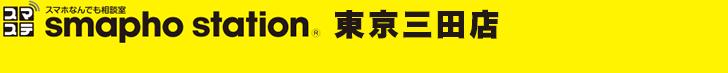 スマホステーション 東京三田店