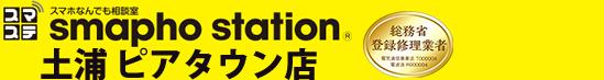 スマホステーション 土浦ピアタウン店