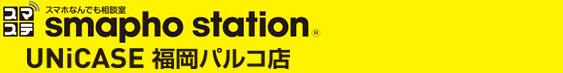 スマホステーション UNiCASE 福岡パルコ店