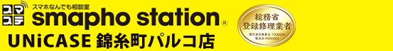 スマホステーションUNiCASE錦糸町パルコ店