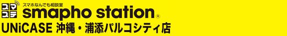 スマホステーションUNiCASE 沖縄・浦添パルコシティ店