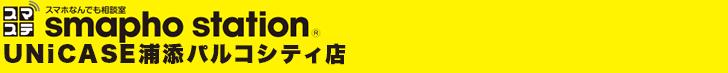 スマホステーションUNiCASE沖縄・浦添パルコシティ店