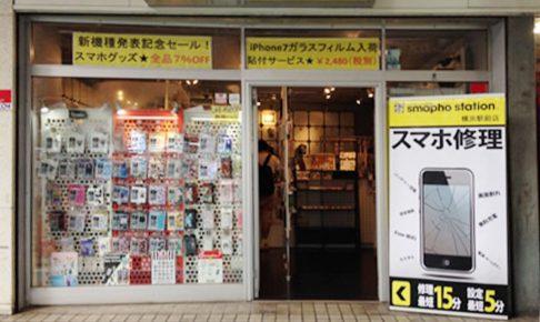 スマホステーション横浜駅前店